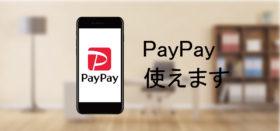 キャッシュレス支払いPayPay導入